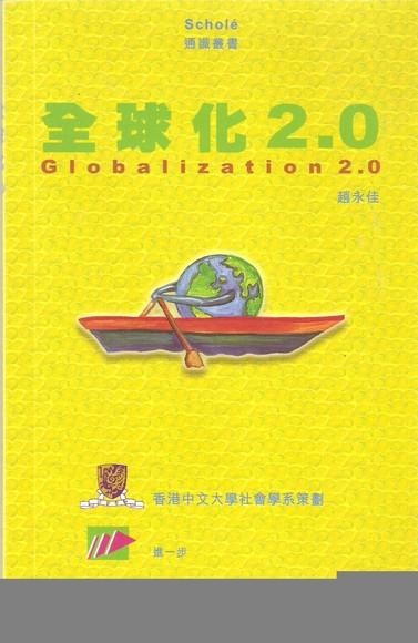 全球化 2.0