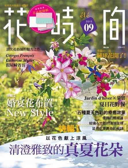 花時間(09)清澄雅致的真夏花朵.以花色獻上涼風