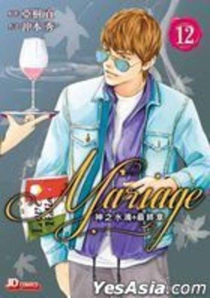 Mariage 神之水滴 最終篇 (Vol.12)