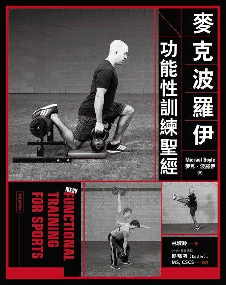 麥克波羅伊功能性訓練聖經 (附贈功能性訓練標準動作示範影片DVD )