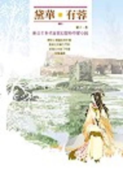 黛華•有蓉(下)