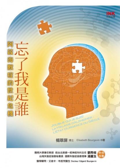 忘了我是誰:阿茲海默症的世紀危機(平裝)