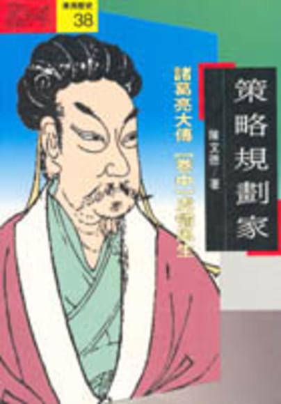 策略規劃家:諸葛亮(中)/N1038