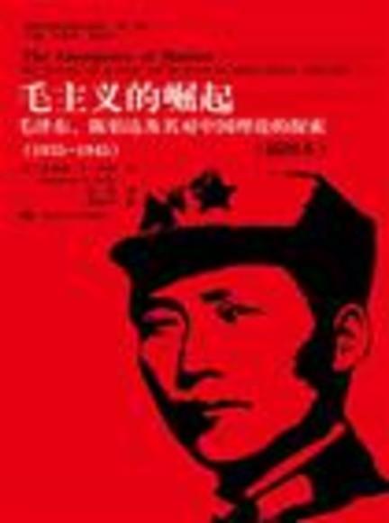 毛主义的崛起 Emergence of Maoism