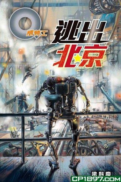 《Q版特工(38)--逃出北京》