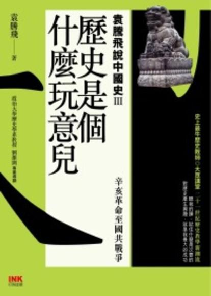 歷史是個什麼玩意兒 3 袁騰飛說中國史Ⅲ:辛亥革命至國共戰爭(第3冊:平裝)