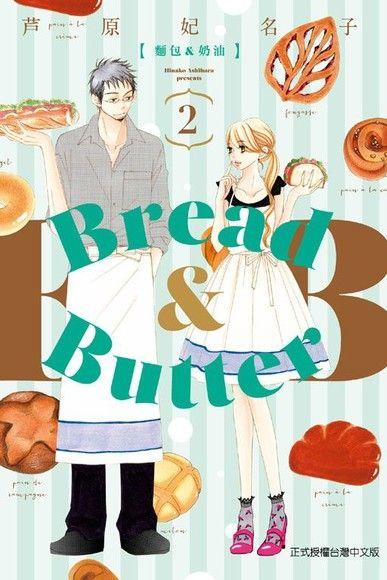 麵包&奶油 2