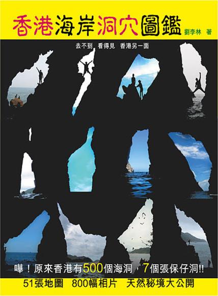 香港海岸洞穴圖鑑