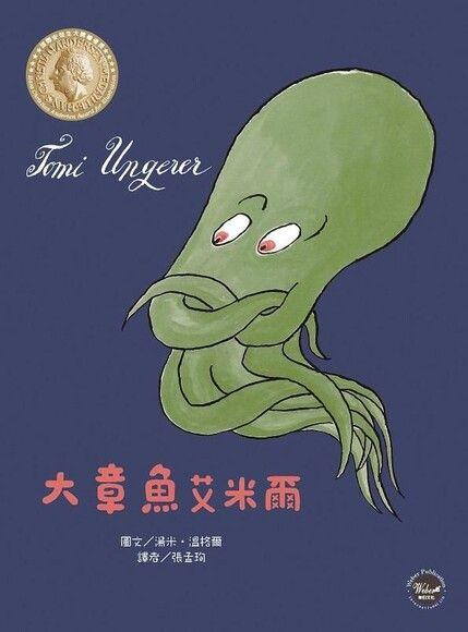 大章魚艾米爾:一隻樂於助人的章魚(國際安徒生大獎6)