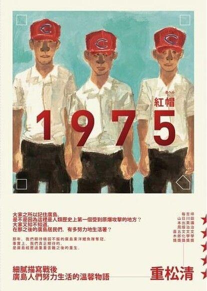 紅帽1975