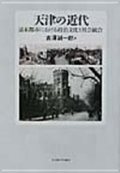 天津の近代