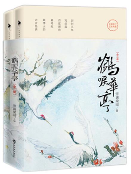 鹤唳华亭 (全二冊)