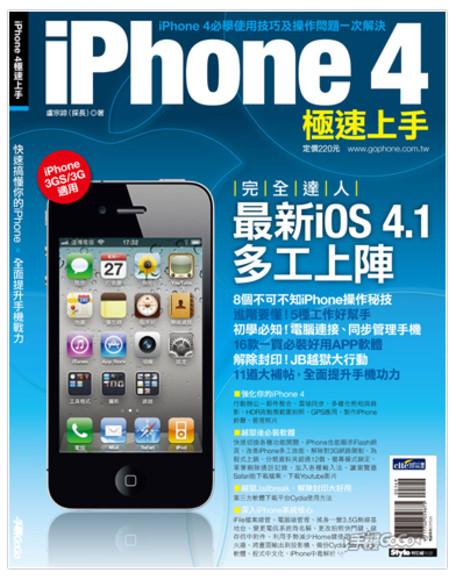iPhone 4極速上手