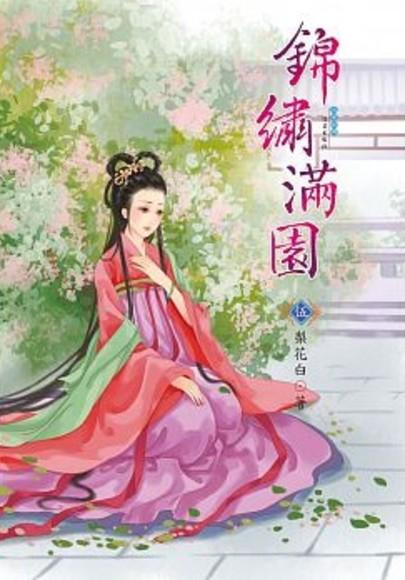 錦繡滿園 5
