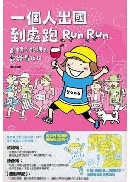一個人出國到處跑:高木直子的海外歡樂馬拉松