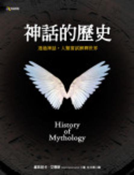 神話的歷史(平裝)