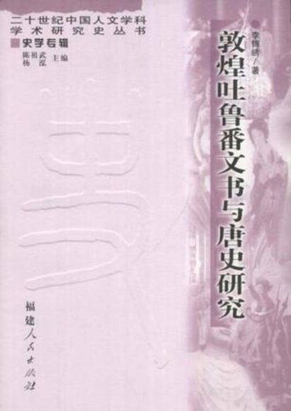 敦煌吐魯番文書與唐史研究