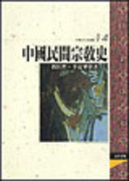中國民間宗教史