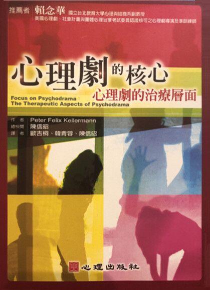心理劇的核心-心理劇的治療層面