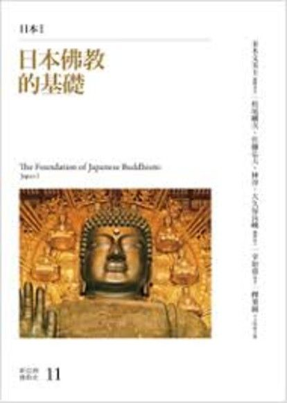 日本佛教的基礎