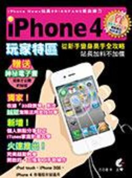 iPhone4玩家特區