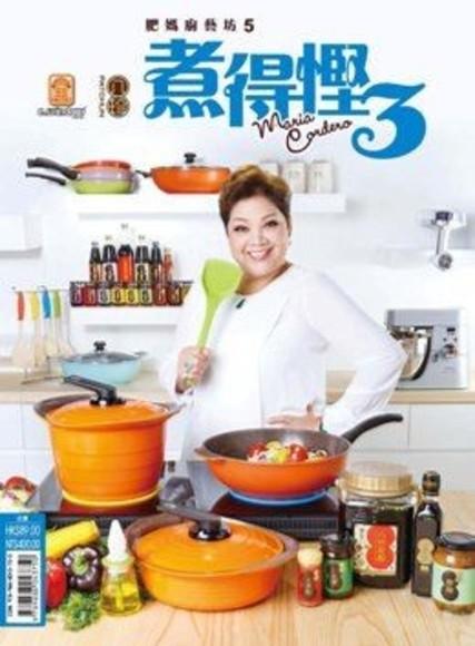 肥媽廚藝坊系列(5)煮得慳3