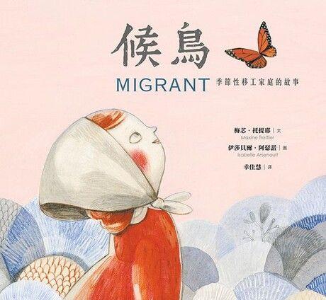 候鳥:季節性移工家庭的故事