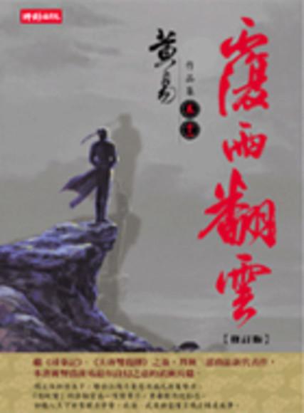 覆雨翻雲修訂版(第12冊:平裝)