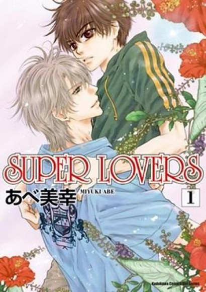 SUPER LOVERS(01)