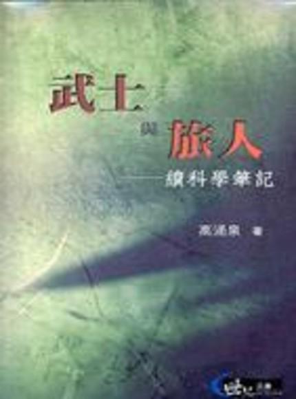 武士與旅人續科學筆記  世紀文庫:科普004