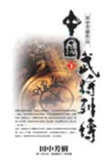 中國武將列傳(下)