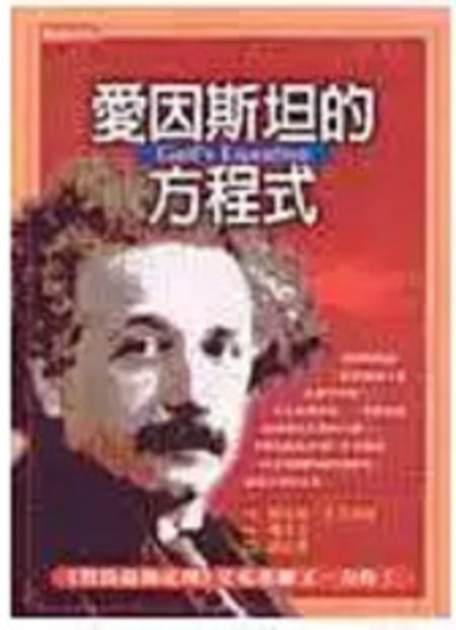 愛因斯坦的方程式 God's equation : Einstein, relativity, and the expanding universe