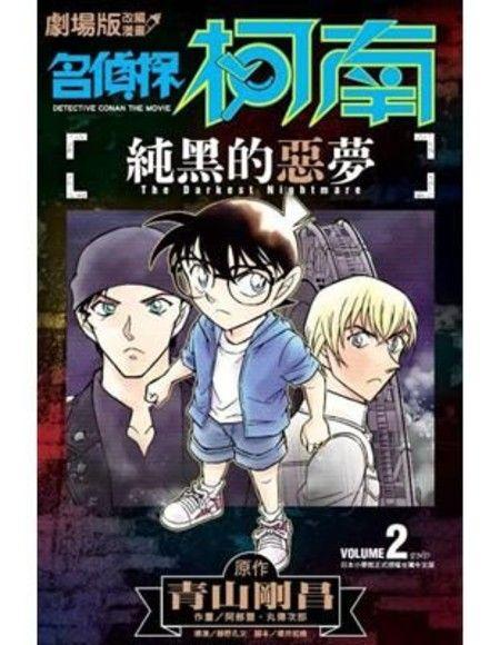 劇場版改編漫畫 名偵探柯南 純黑的惡夢 2完