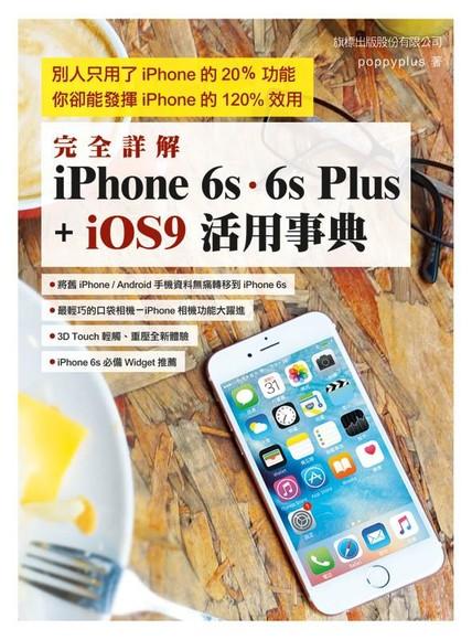完全詳解 iPhone6s.6s Plus+iOS9 活用事典