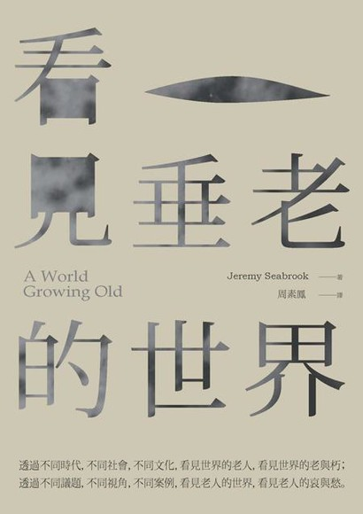 看見垂老的世界A World Growing Old