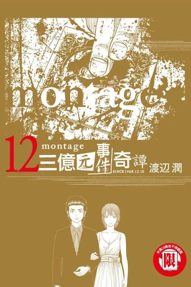 montage 三億元事件奇譚 12