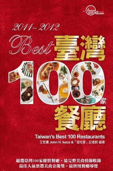 2011-2012 Best台灣100家餐廳