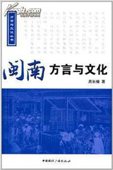 闽南方言与文化