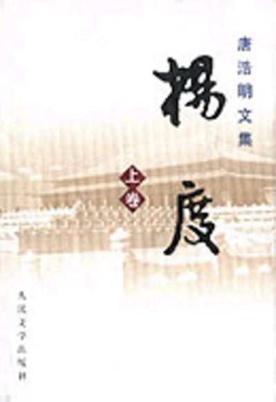 唐浩明文集‧楊度(全三冊)