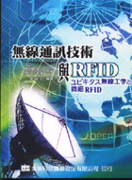 無線通訊技術與RFID
