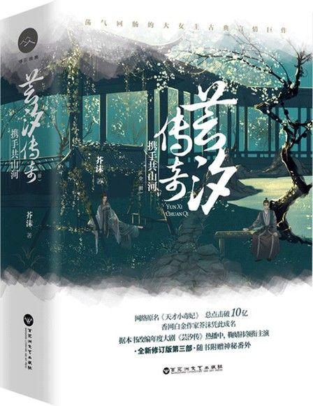 芸汐传奇Ⅲ (全二冊)