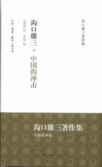 中國的沖擊(簡體書)(精裝)