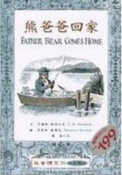 熊爸爸回家(中英雙語)