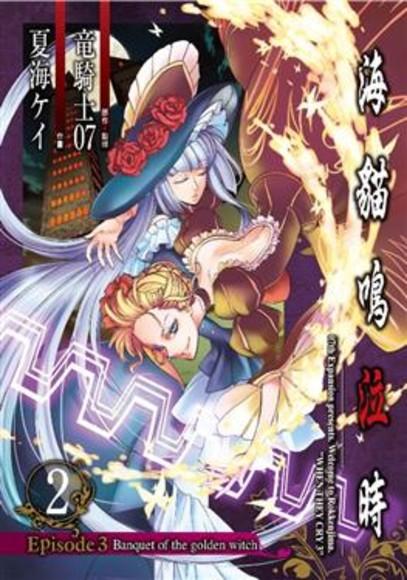 海貓鳴泣時 Episode3:Banquet of the golden witch 2