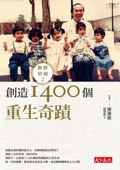 創造1400個重生奇蹟:新肝情願2