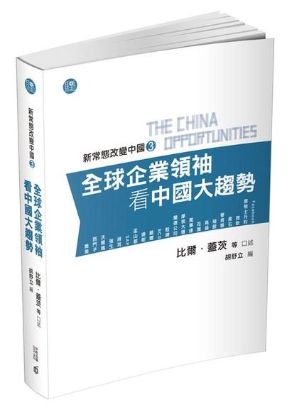 新常態改變中國3