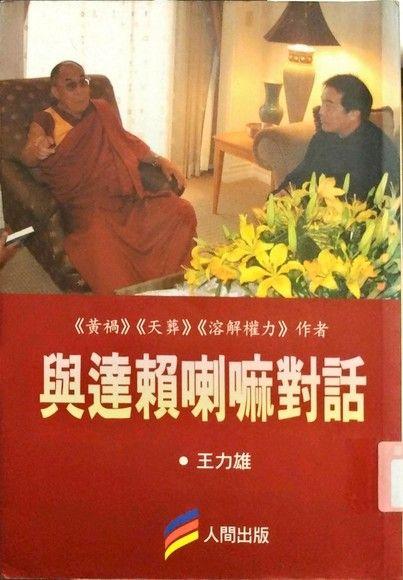與達賴喇嘛對話
