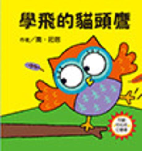 學飛的貓頭鷹