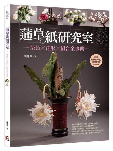 蓪草紙研究室:染色X花形X組合全事典