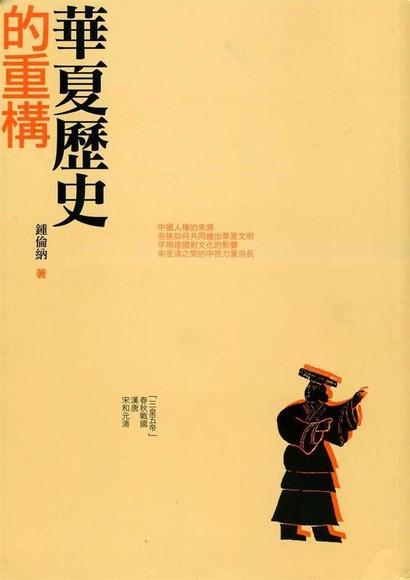 華夏歷史的重構